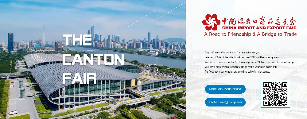About the 127th Canton Fair...